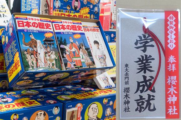 御守しおり付き『少年少女 日本の歴史』を限定発売〈P…