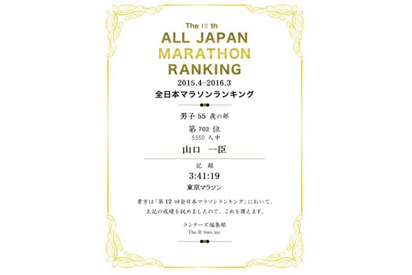待ちに待った「全日本マラソンランキング」の公開