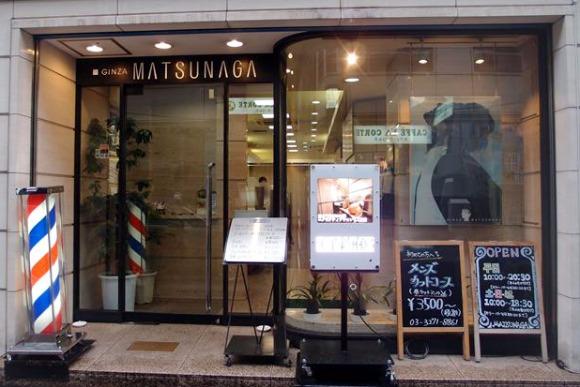 銀座マツナガ 八重洲店