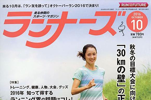 50代おやじランナーの代表として「高尾山トレラン」に初挑戦