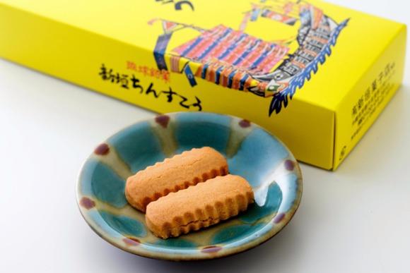 買うよりもらいたい「ちんすこう」滝口悠生さん
