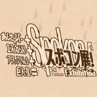 カタログ「スポコン展!」