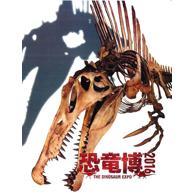 カタログ「恐竜博2016」