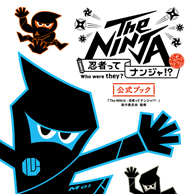 公式ブック「The NINJA―忍者ってナンジャ!?―」
