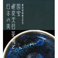 カタログ「藤田美術館の至宝 国宝 曜変天目茶碗と日本の美」
