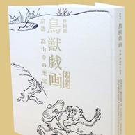 カタログ 特別展「鳥獣戯画 京都 高山寺の至宝」
