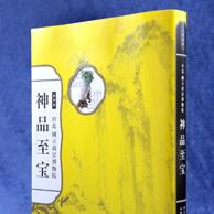 カタログ「台北 國立故宮博物院―神品至宝―」