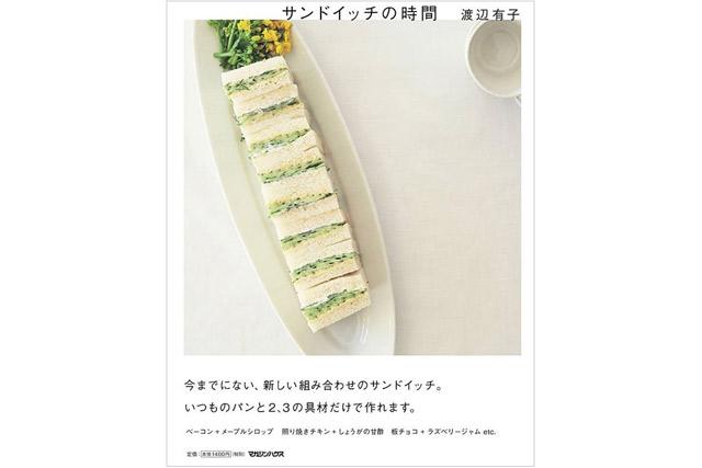 渡辺有子『サンドイッチの時間』を3名に