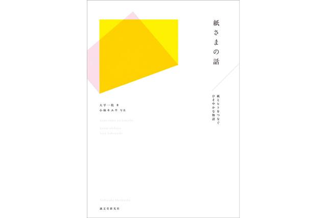 大平一枝さんの新刊『紙さまの話』を5名に