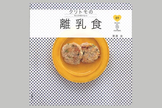栗原友さんレシピ本『クリトモの大人もおいしい離乳食』をプレゼント