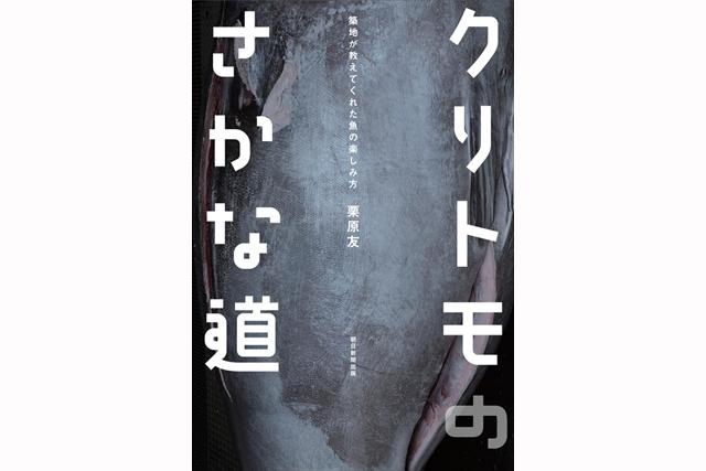 料理家・栗原友さん連載「クリトモのさかな道」が書籍化 5名にプレゼント