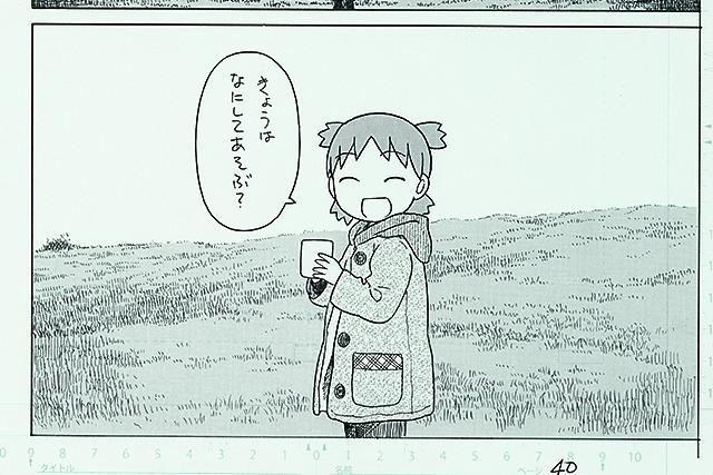 人気マンガ家のスゴ技に迫る 「『描く!』マンガ展」川崎で開催