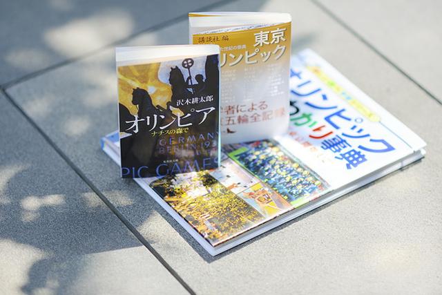 リオ五輪がさらに面白くなる3冊。『東京オリンピック』ほか