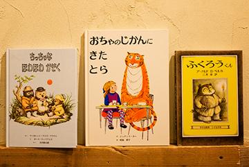 <48>絵本と温もりがいっぱい 社会貢献する小さな店