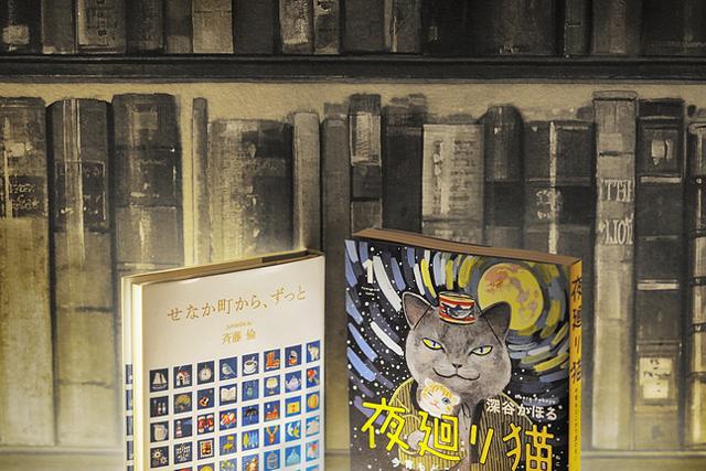 静かな夜に読みたい2冊。『せなか町から、ずっと』『夜廻り猫』