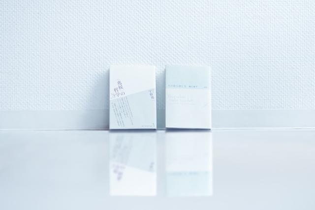 本の向こうの、三つの時間を体験する。『その姿の消し方』ほか