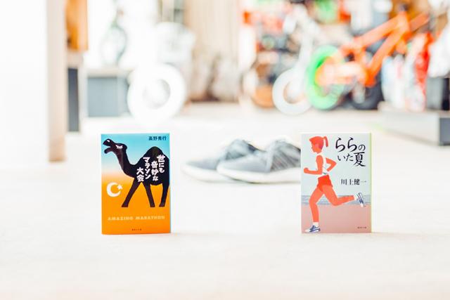 走り出す前に読みたい2冊。『世にも奇妙なマラソン大会』『ららのいた夏』