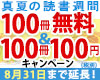 【期間延長】真夏の読書週間