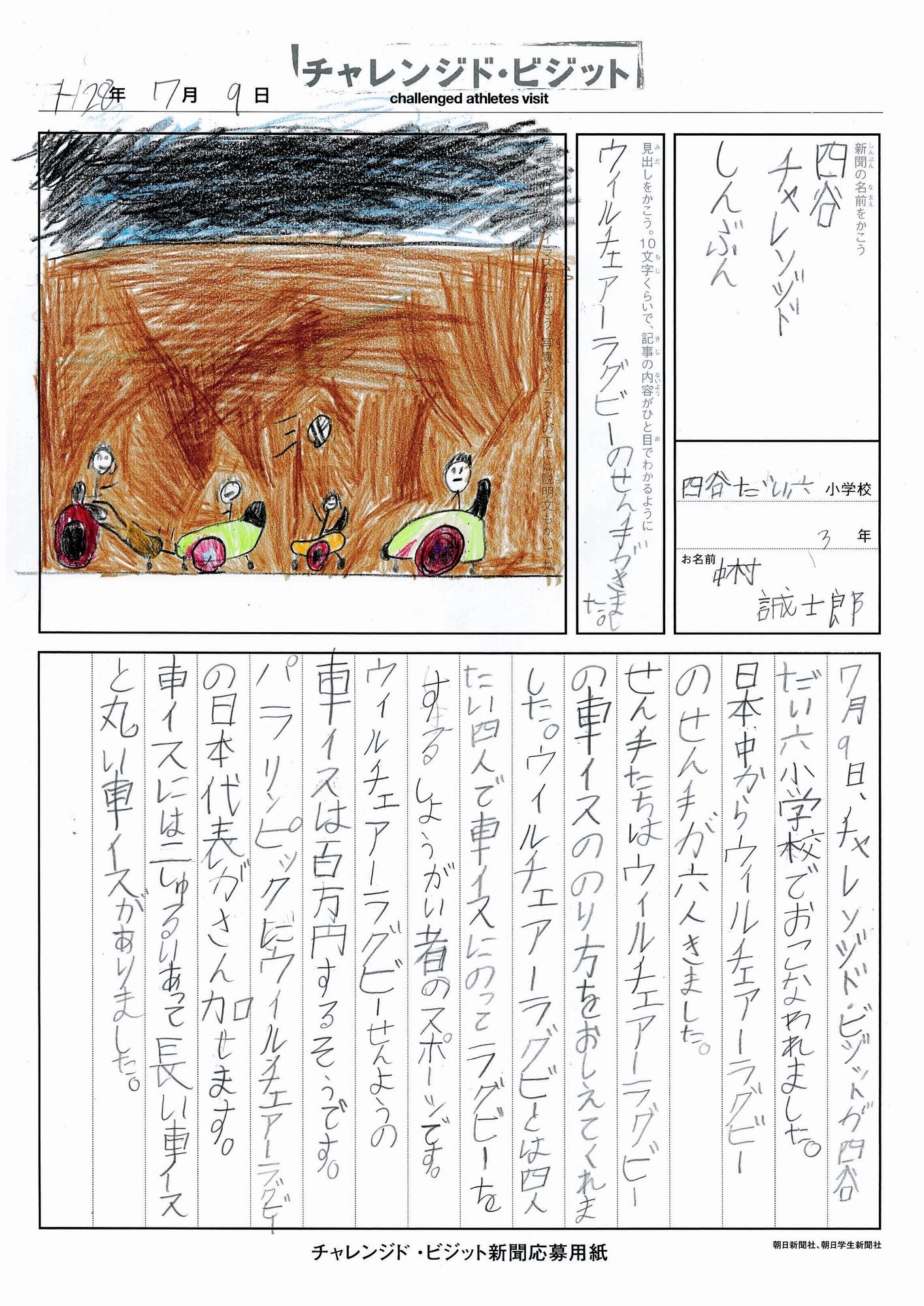 四谷チャレンジド新聞