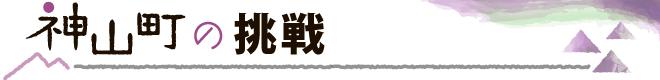 神山町の挑戦