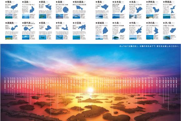 太陽光にあてると浮かび上がる「ニッポンの宝島」