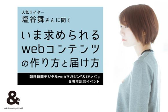 創刊5周年イベント参加者募集中!