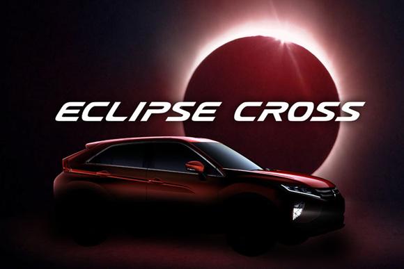 三菱の新型コンパクトSUV、車名は「エクリプス クロス」に決定