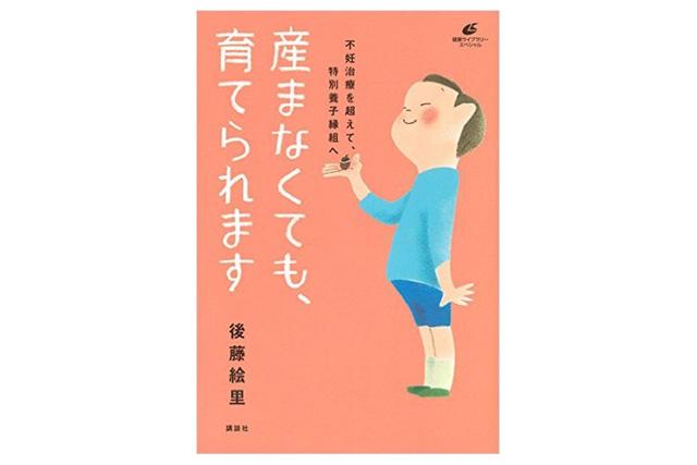 「産まなくても、育てられます」本プレゼント