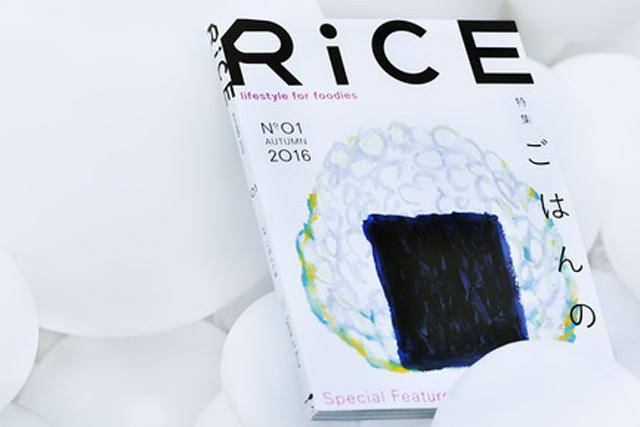 稲田浩氏が作ったおコメだけの雑誌。『RiCE』