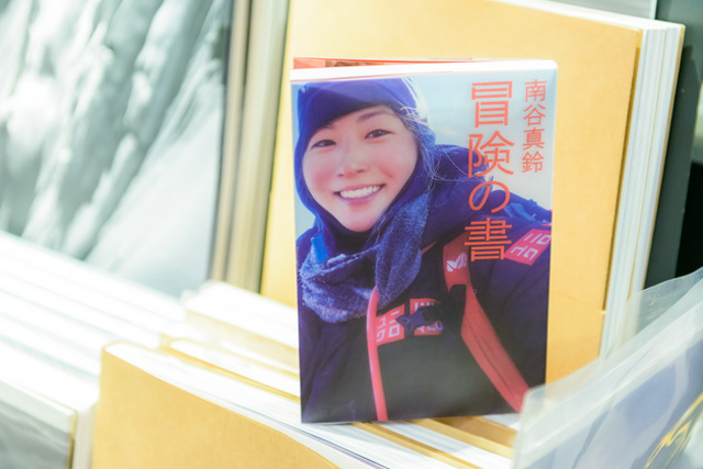 七大陸最高峰を踏破した「冒険の書」