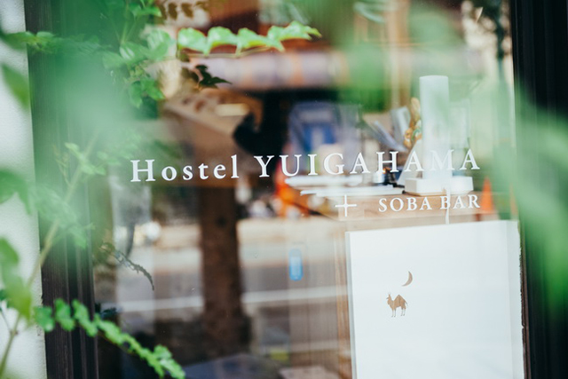 Hostel YUIGAHAMA + SOBA BAR(前編)