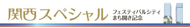 関西スペシャル