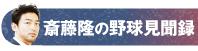 斎藤隆の米見聞録