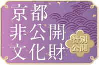 京都非公開文化財