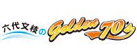 六代文枝のGolden70s