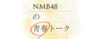 NMB48の青春トーク