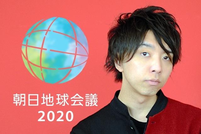 朝日地球会議 未来を考える国際シンポジウム
