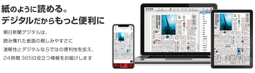 「朝日新聞デジタル」は会員制のニュース提供サービスです。紙面のような親しみやすさを再現しながらデジタルならではの便利な機能や独自のコンテンツがお楽しみいただけます。
