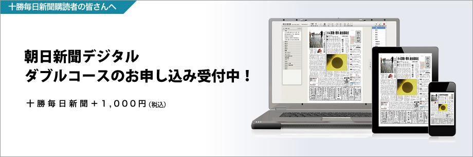 朝日新聞デジタル ダブルコースのお申し込み受付開始!