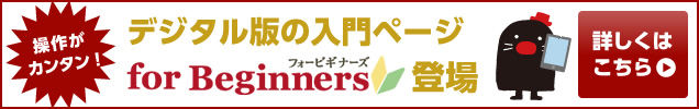 朝デジ「for  Beginners」