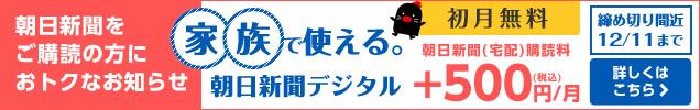 朝日新聞デジタル 2017秋キャンペーン