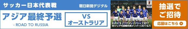 アジア最終予選チケット(オーストラリア戦)プレゼント