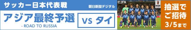 日本-タイ チケットプレゼント