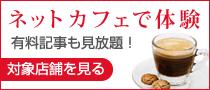 朝日新聞デジタル for ネットカフェ