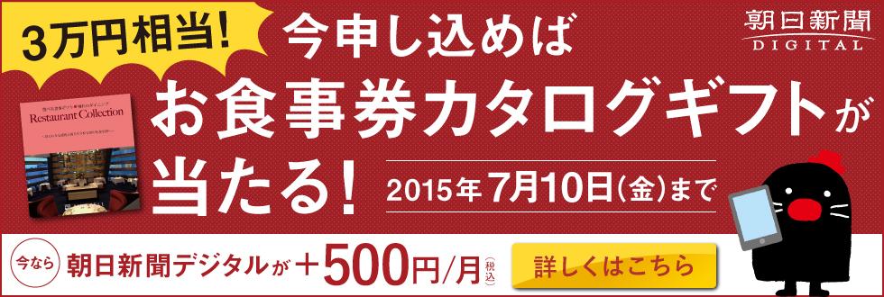 朝日新聞デジタルのキャンペーン