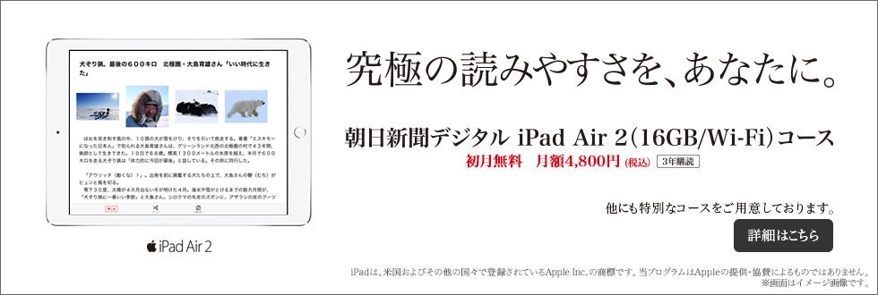 朝日新聞デジタルのiPad Air2コース