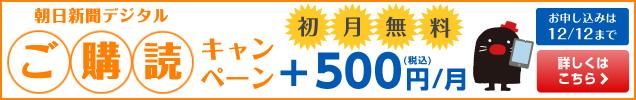 朝日新聞デジタル 今なら+500円/月キャンペーン