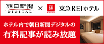 朝日新聞デジタル×東急REIホテル