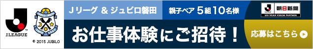 Jリーグ&ジュビロ磐田お仕事体験にご招待