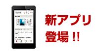 新アプリ登場